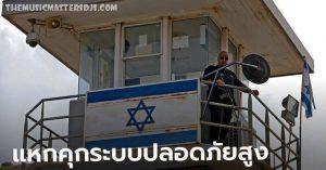 อิสราเอลเร่งค้นหาชาวปาเลสไตน์ 6 คน หลัง